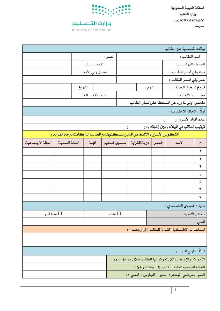 ملتقى الإرشاد الطلابي Pa Twitter نموذج استمارة دراسة حالة الإرشاد الطلابي Https T Co Gqwbi2xova