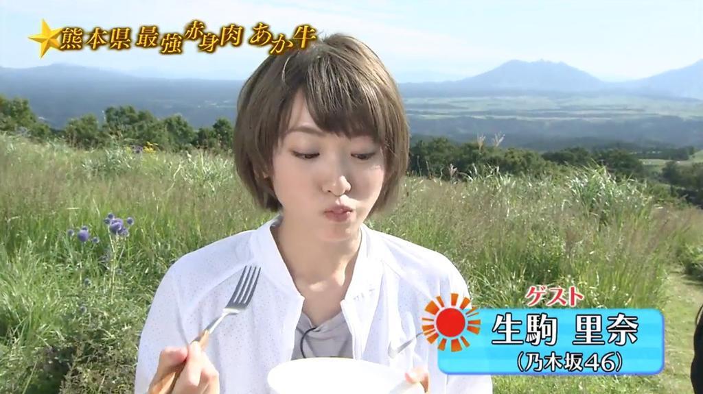 「生駒里奈 満点★青空レストラン」(9月9日放送)」の画像検索結果