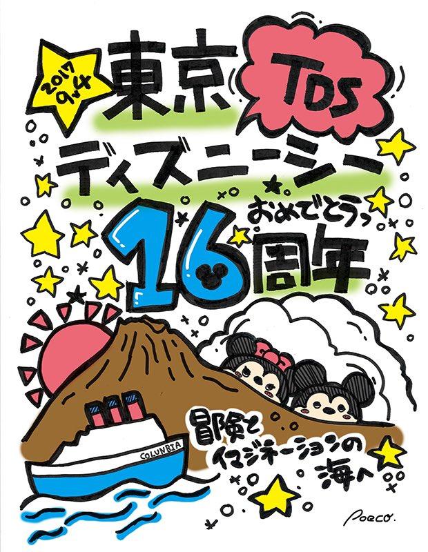 Poecoぽえこ No Twitter 東京ディズニーシー16周年ってことで久々に