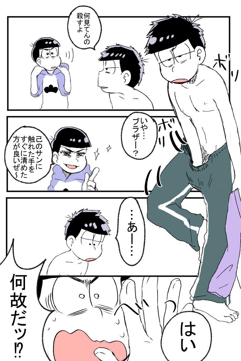 さん bl twitter おそ松 漫画 『大好きお兄ちゃん!【おそ松総受け】』