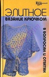 Скачать книга вязание крючком