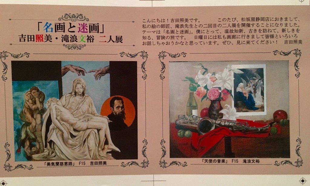 お知らせです‼︎ 今月20日水曜日から26日火曜日まで、静岡駅そば、静岡松阪屋で僕の絵の先生との二人展があります。よろしかったら、是非お出掛けください。僕は、24日日曜日の午後三時くらいにおります。ヨロピク‼︎ https://t.co/iT1Oe2GnTE
