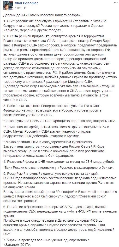 Россия может дополнительно сократить количество американских дипломатов в Москве, – Путин - Цензор.НЕТ 4438