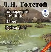 Толстой кавказский пленник читать