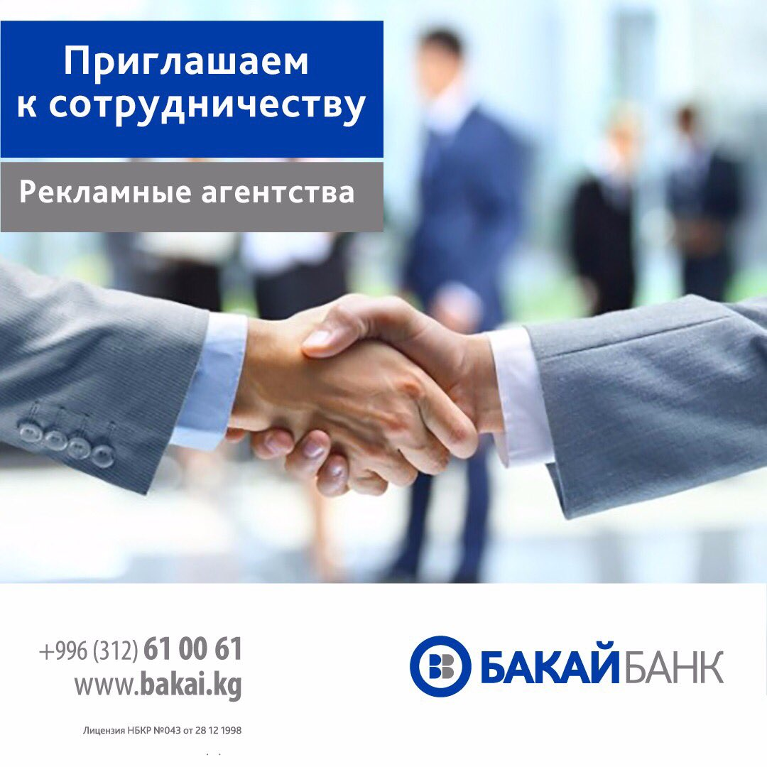 Открытка о сотрудничестве