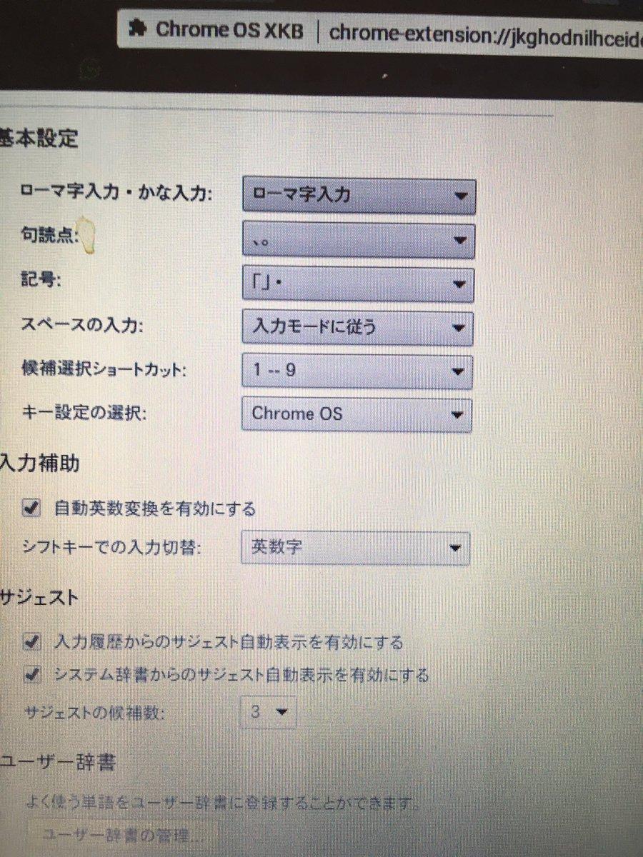 #Chromebook 設定メニューでGoogle日本語入力をタップするとプロパティの設定が表示される。補助部分のチェックマークはずしたら #日本語入力できないバグ とりあえじなおりました https://t.co/Ve49ppwrnk