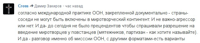 В случае принятия решения о введении миротворцев не может быть и речи о присутствии военных РФ на территории Украины, - МИД - Цензор.НЕТ 1313