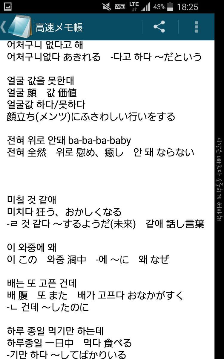 ずき 韓国ワーホリ済 Twitterissa Twice 韓国 歌詞 Tt 韓国語