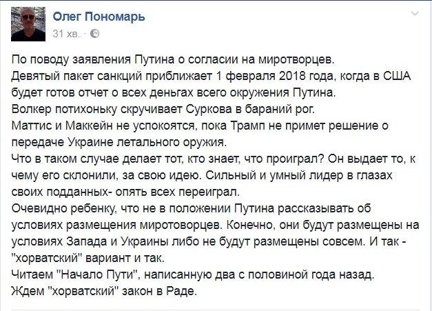 Заявление Путина по миротворцам на Донбассе является реакцией на завершение подготовки законопроекта о деоккупации, - Сюмар - Цензор.НЕТ 971