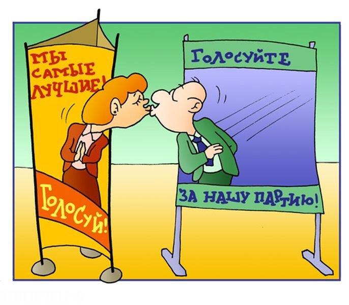 Аву про, смешные картинки про выборы депутатов