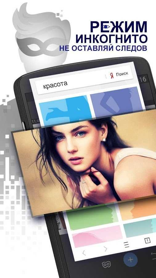 Скачать uc browser для windows 7 на русском с официального сайта