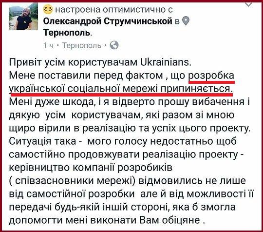 Facebook заявила о массовой покупке из России политической рекламы в соцсети - Цензор.НЕТ 66