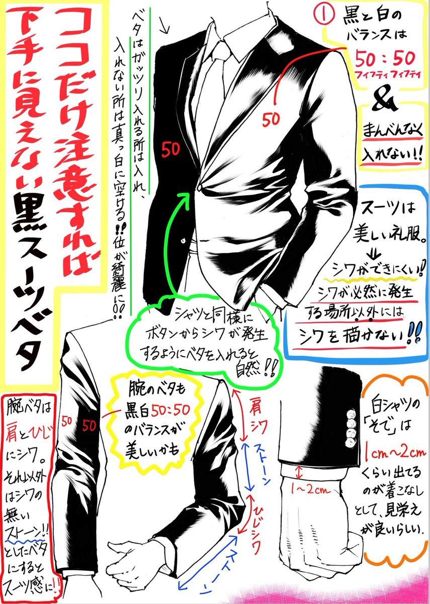 吉村拓也fanboxイラスト講座 On Twitter スーツの黒ベタ方法