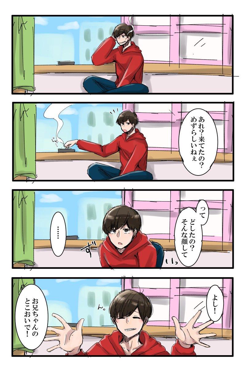 【夢長男】お兄ちゃんのとこおいで!