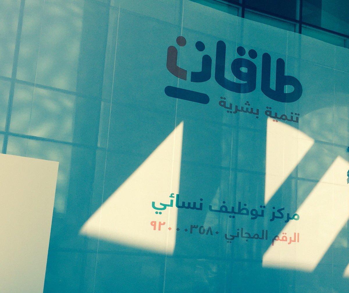 حي الحمراء الرياض On Twitter طاقات تنمية بشرية مركز توظيف نسائي People Plus Ksa Peopleplusksa طريق خالد بن الوليد الحمراء Https T Co L91ghgu8r8 Https T Co S63f4rodii