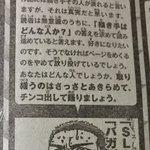 井上雄彦先生の手塚賞の審査員コメントがヤバい!深い!