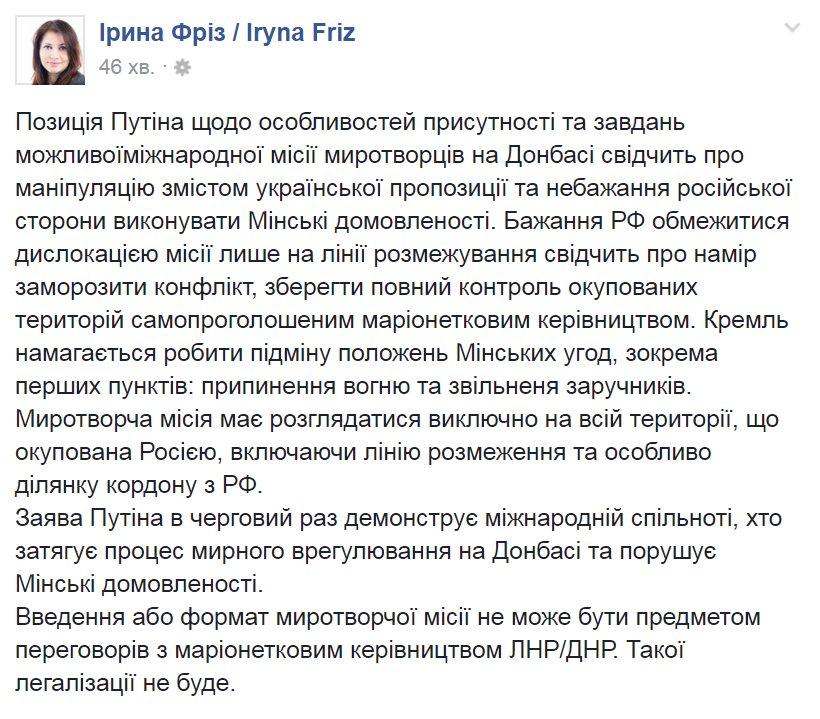 Путин угрожает миру вооружением террористов, - Турчинов - Цензор.НЕТ 3400
