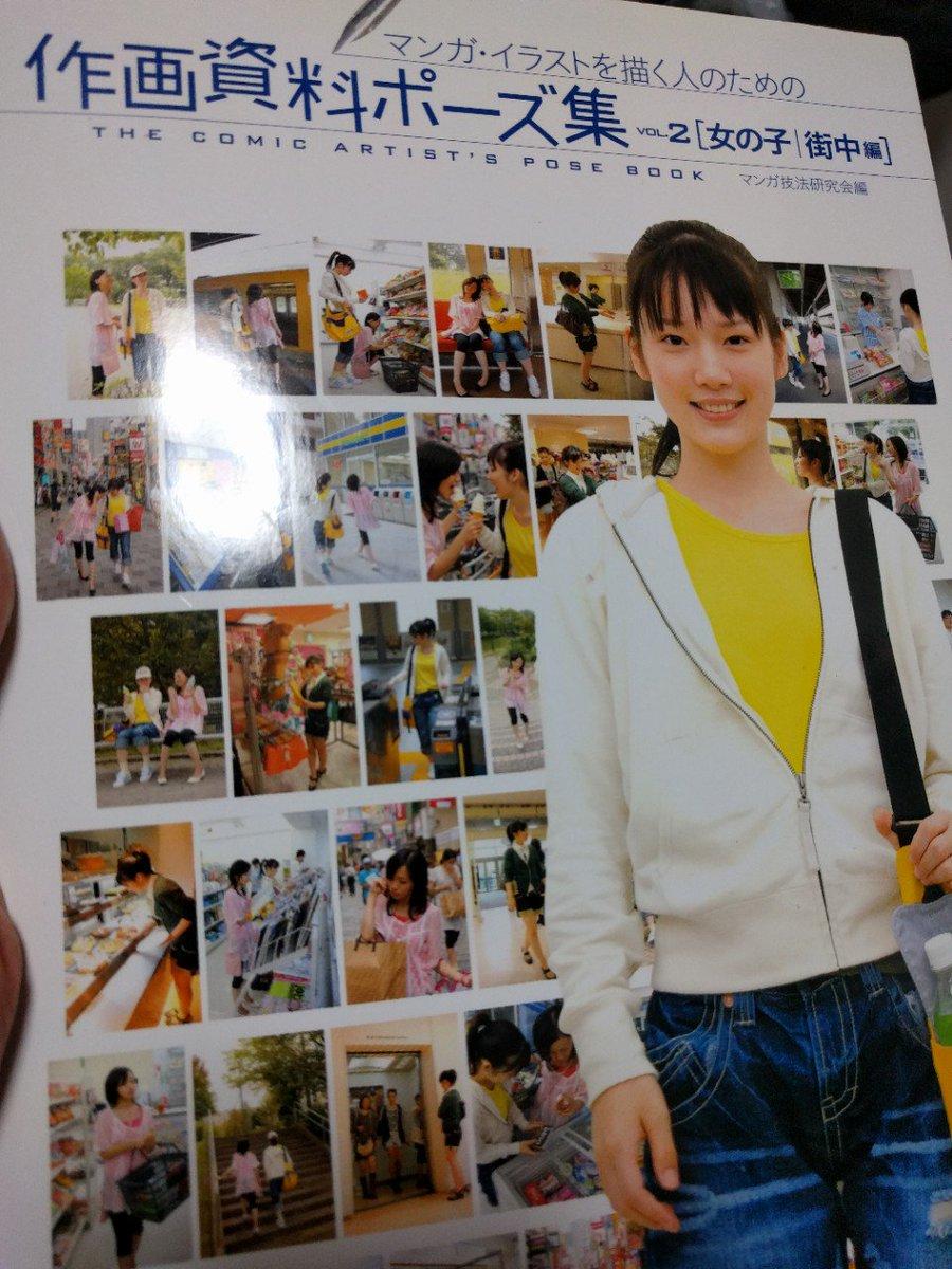 内田真礼さんがモデルやってる作画資料集をついに手に入れたわ https://t.co/EC4l1hPxYq