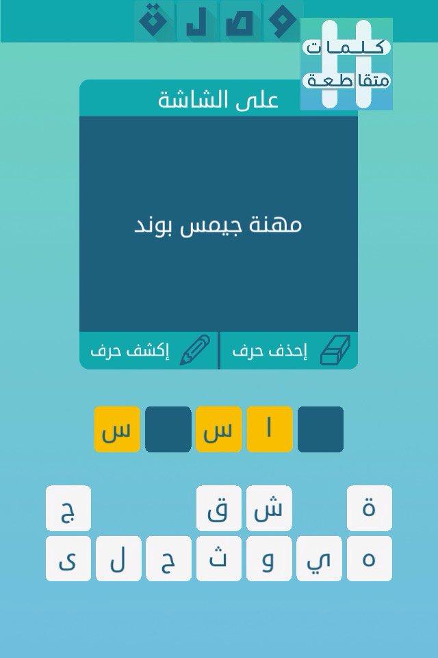 Ebrahim Ysr Sur Twitter ساعدوني في حل اللغز لعبة كلمات متقاطعة