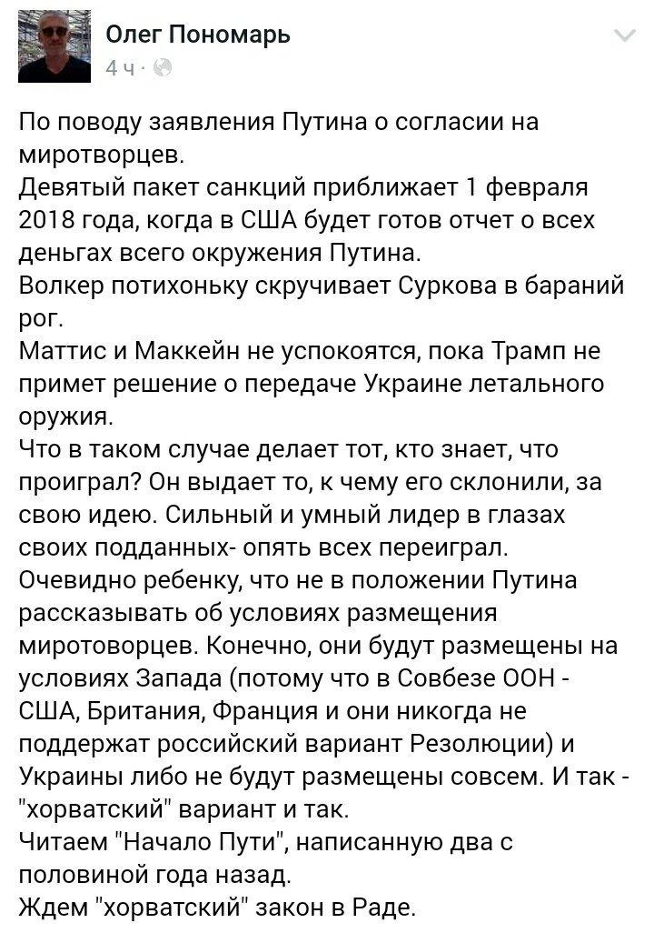 Порошенко 20 сентября в ООН поднимет вопрос миротворцев на Донбассе, - Ельченко - Цензор.НЕТ 1782