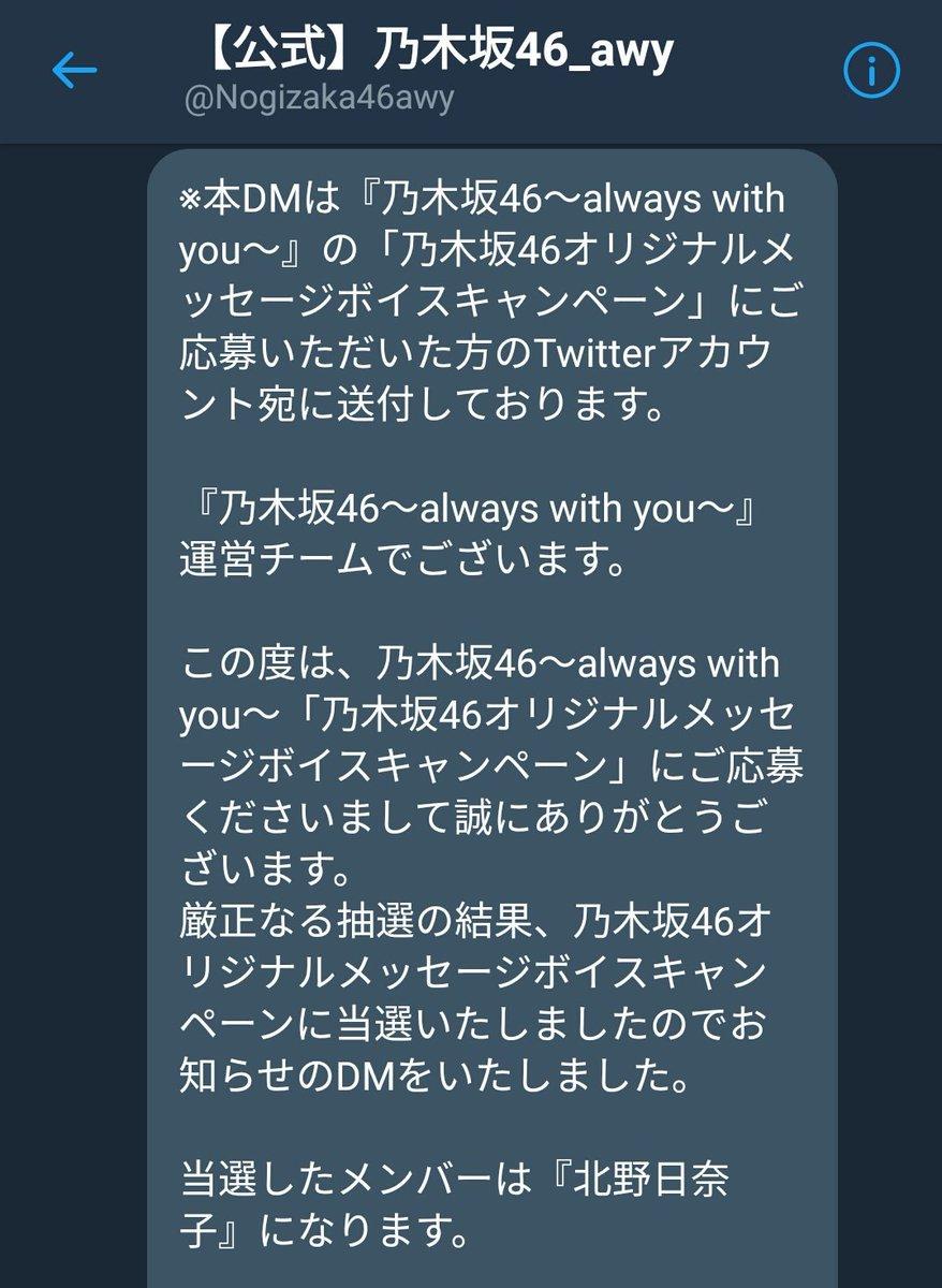 乃木坂awy hashtag on twitter