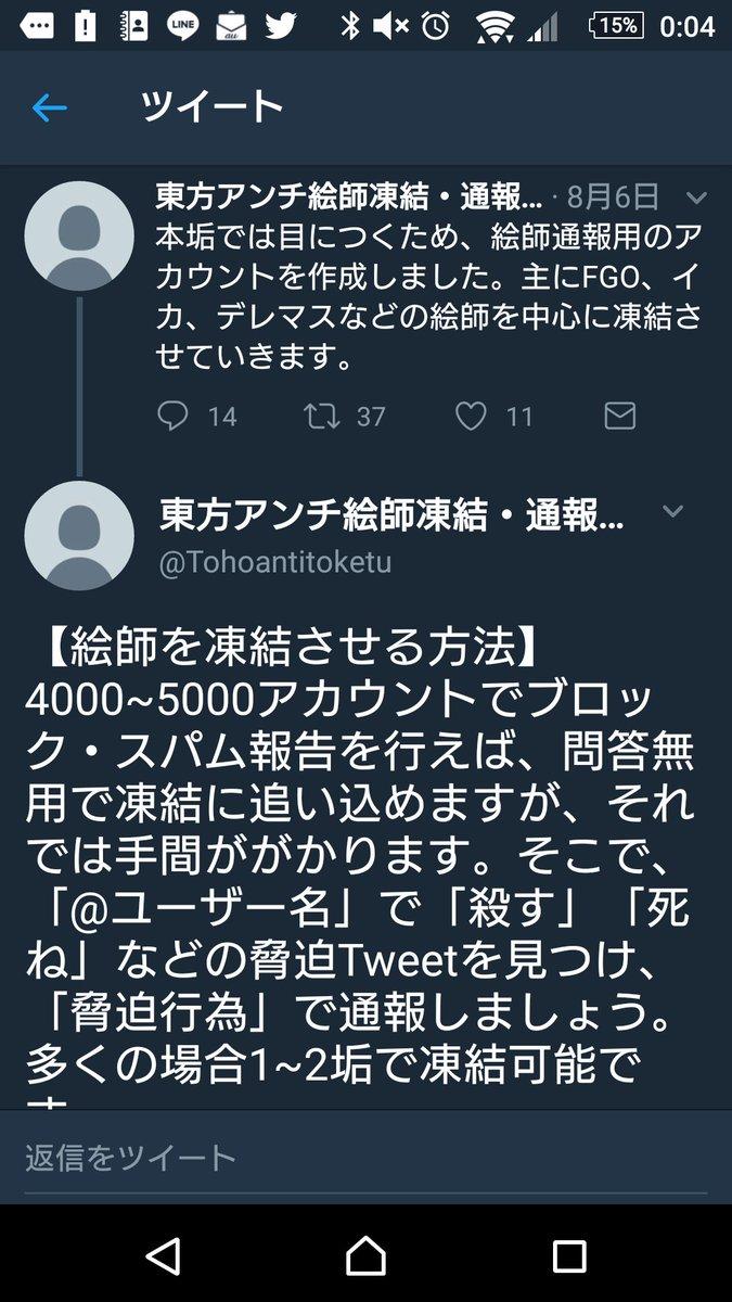 させる 凍結 twitter アカウント