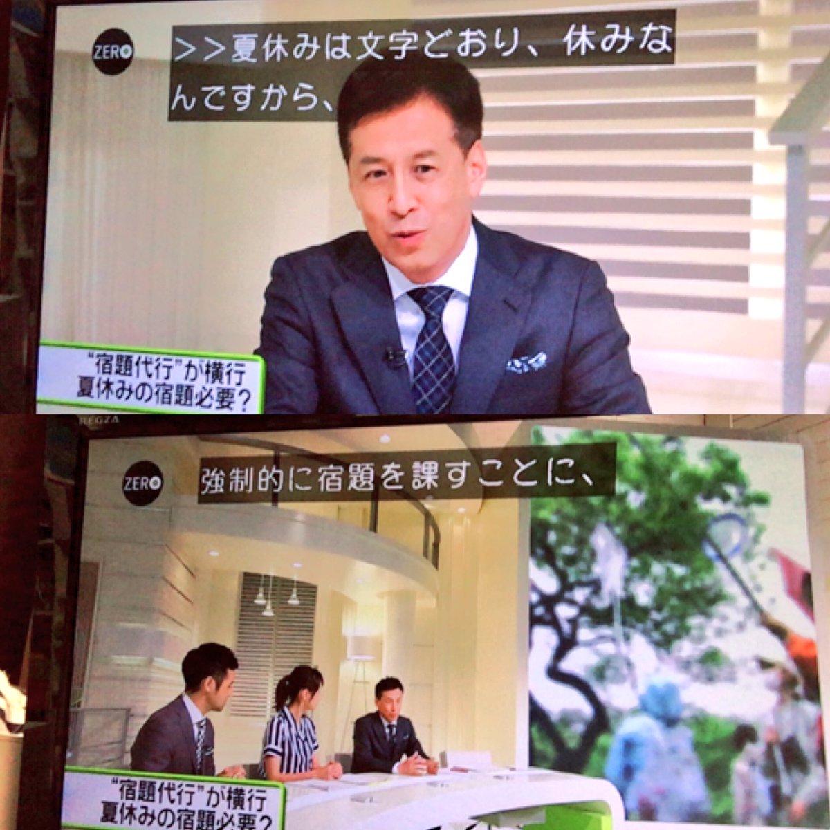 いや私もそう思うよ村尾さん。  #NewsZERO