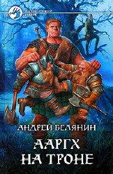 Андрей белянин черный меч царя кощея скачать бесплатно fb2