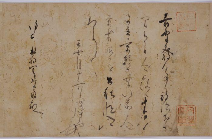 応安6年/文中2年(1373)8月25日...