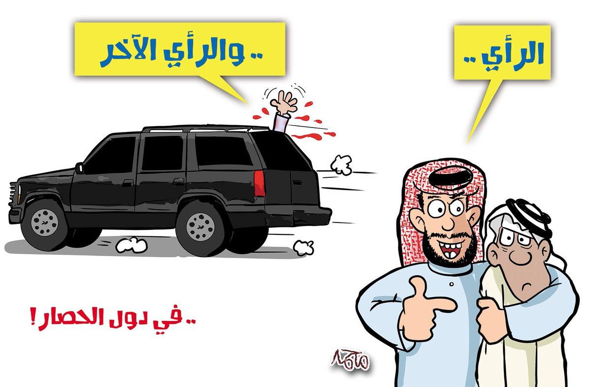 م ح م د ع ب دالل طيف على تويتر الرأي والرأي الآخر دول الحصار الجمس الأسود التعاطف مع قطر