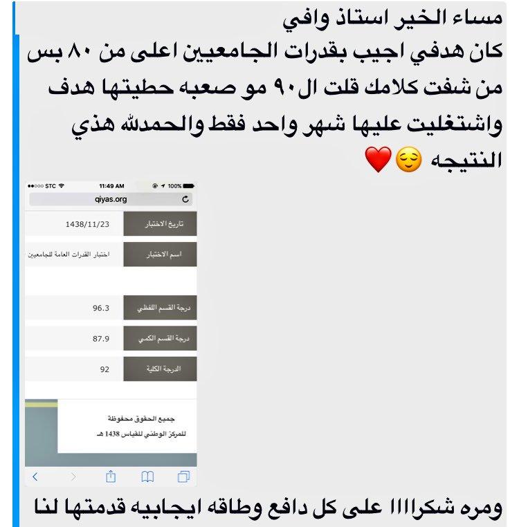 وافي بن عبد الله Auf Twitter رفع درجة قدرات الجامعيين من 74 إلى 92 بعاملين الثقة بالنفس والتحضير المسبق تجربة مفيدة وملهمة من سناب شات