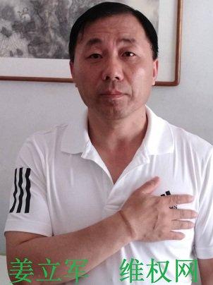 维权网: 姜立军致中国国家主席习近平的公开信——免于酷刑和恐惧是每个公民的中国梦 https://t.co/jJHJHaUdn4 https://t.co/nhV52Gj1y1