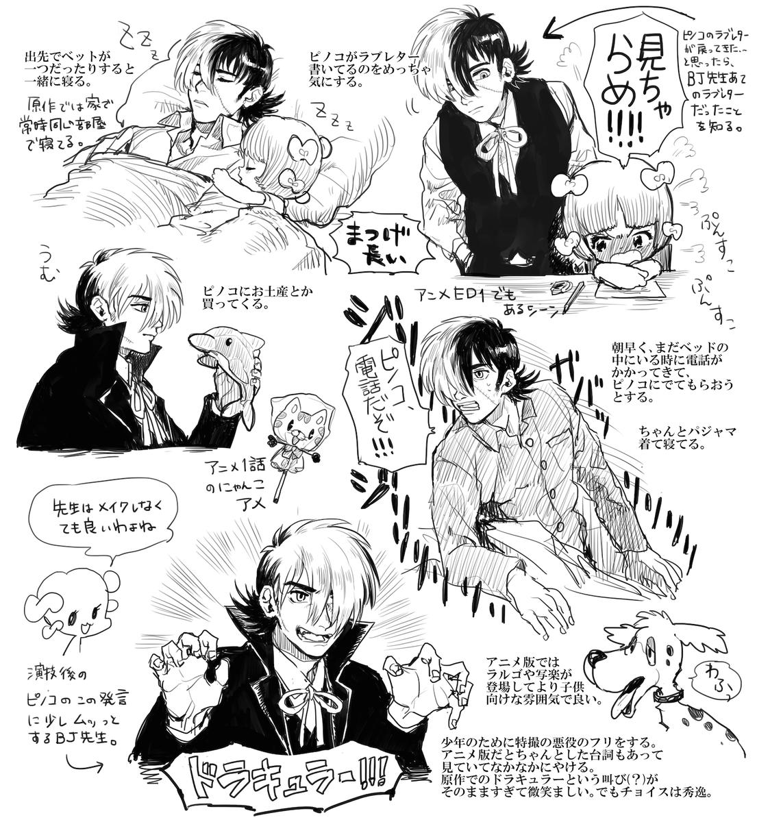 ブラックジャック先生とピノコの胸熱ポイント集めました。描いてみて改めてわかる間夫婦の愛おしさ。※原作とアニメのネタが混同しています。