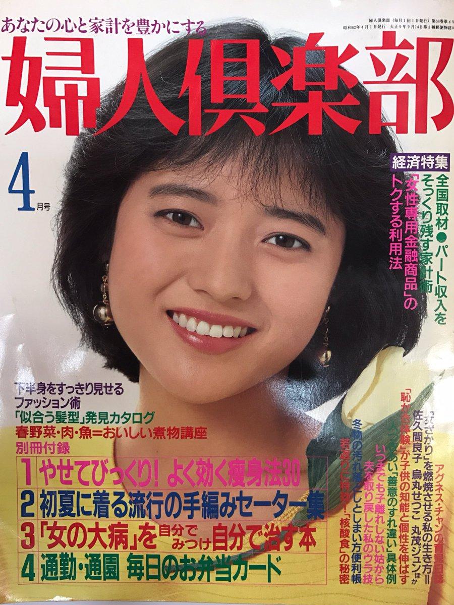 黄色のトップスにお花をつけて微笑むかけるアイドル時代の三田寛子