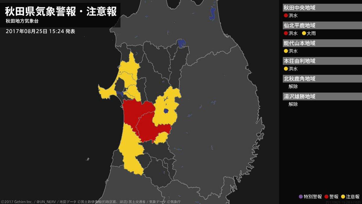 秋田県の警報が過去最高にプーさん