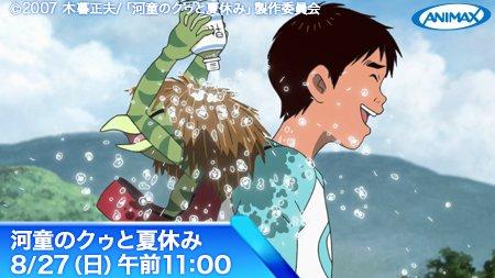河童のクゥと夏休み hashtag on ...