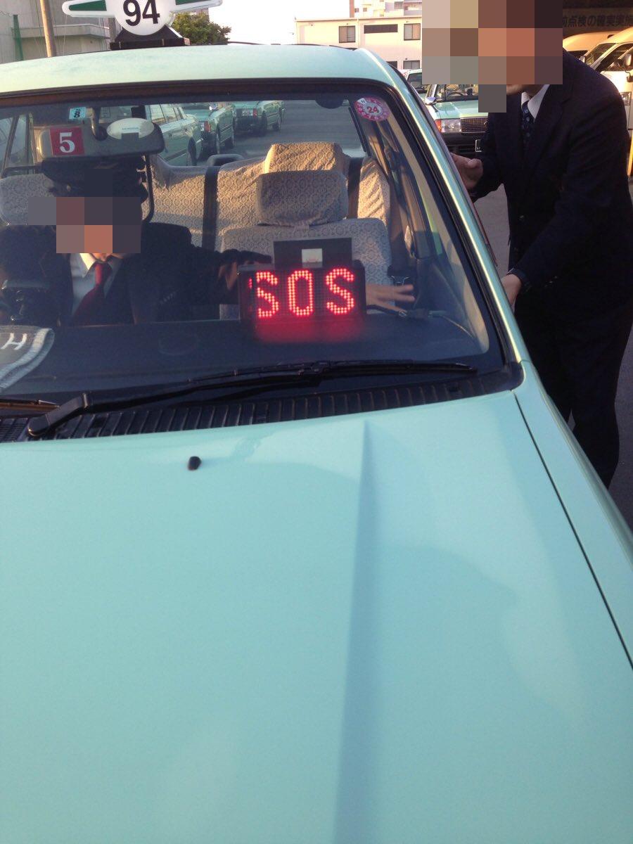 SOS団が世界を大いに盛り上げておりますが、弊社のタクシーには緊急用のSOSサインが御座います タクシーでこのマークを見つけた際は、ハレ晴レユカイな状況では御座いませんので、頭の片隅にでも覚えて頂ければ乗務員の命を守る事にもなりますので、防犯に御協力頂けると幸いです。#真面目な話