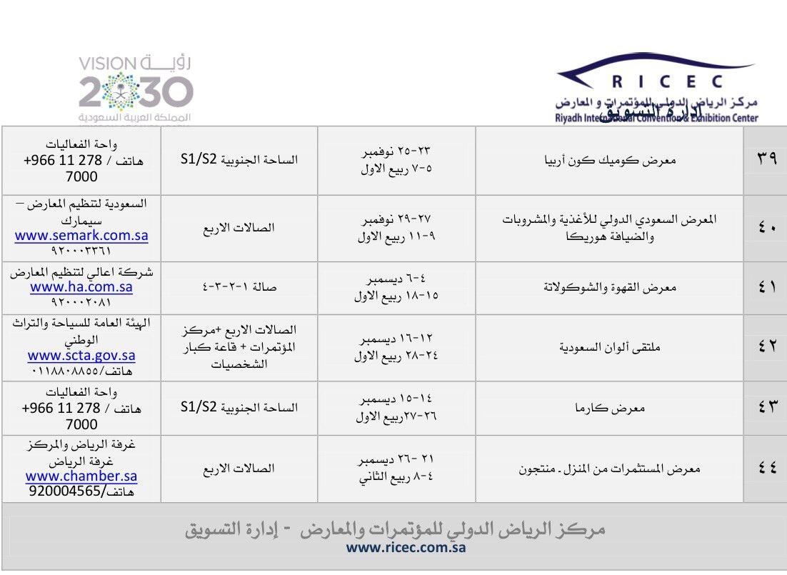 مركز الرياض الدولي للمؤتمرات والمعارض בטוויטר احتفظ بـ جدول الفعاليات واستمتع مع فعاليات مركز الرياض الدولي للمؤتمرات و المعارض القادمة حتى نهاية عام ٢٠١٧م
