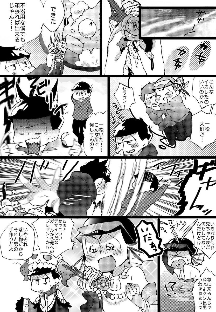 人魚次男と一松(一カラ)