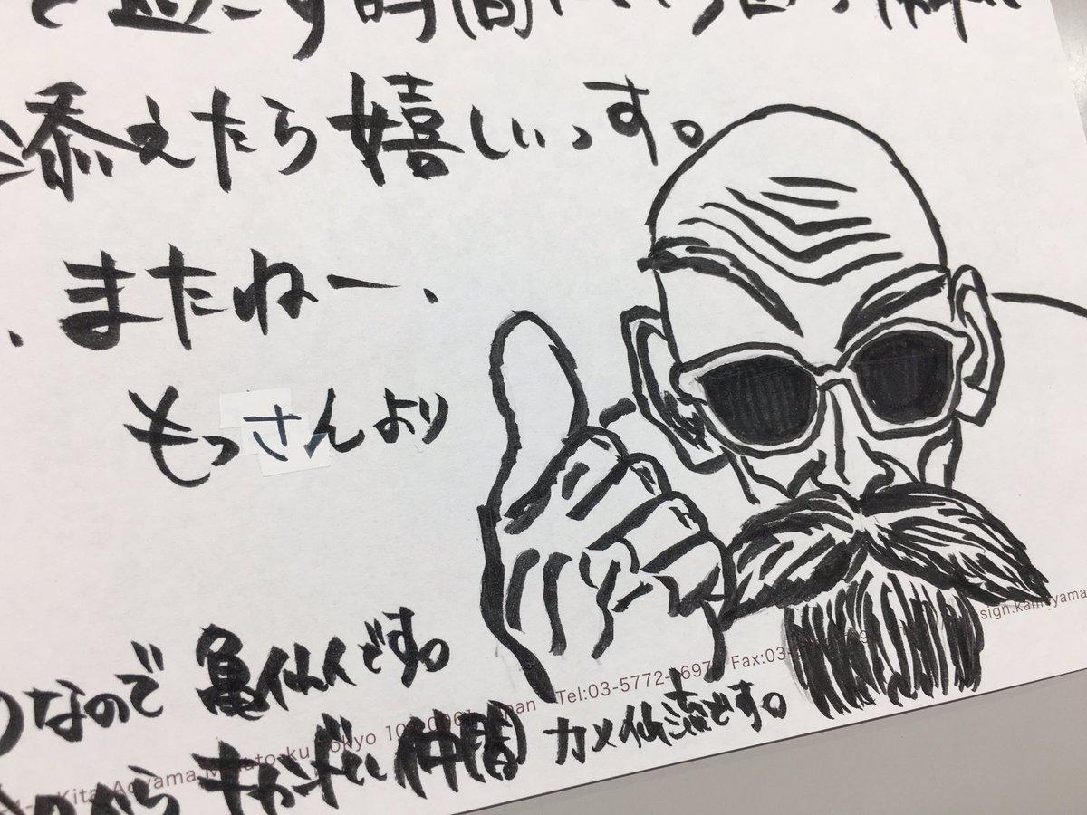 Tweet ドラゴンボール亀仙人イラストギャラリー Naver まとめ