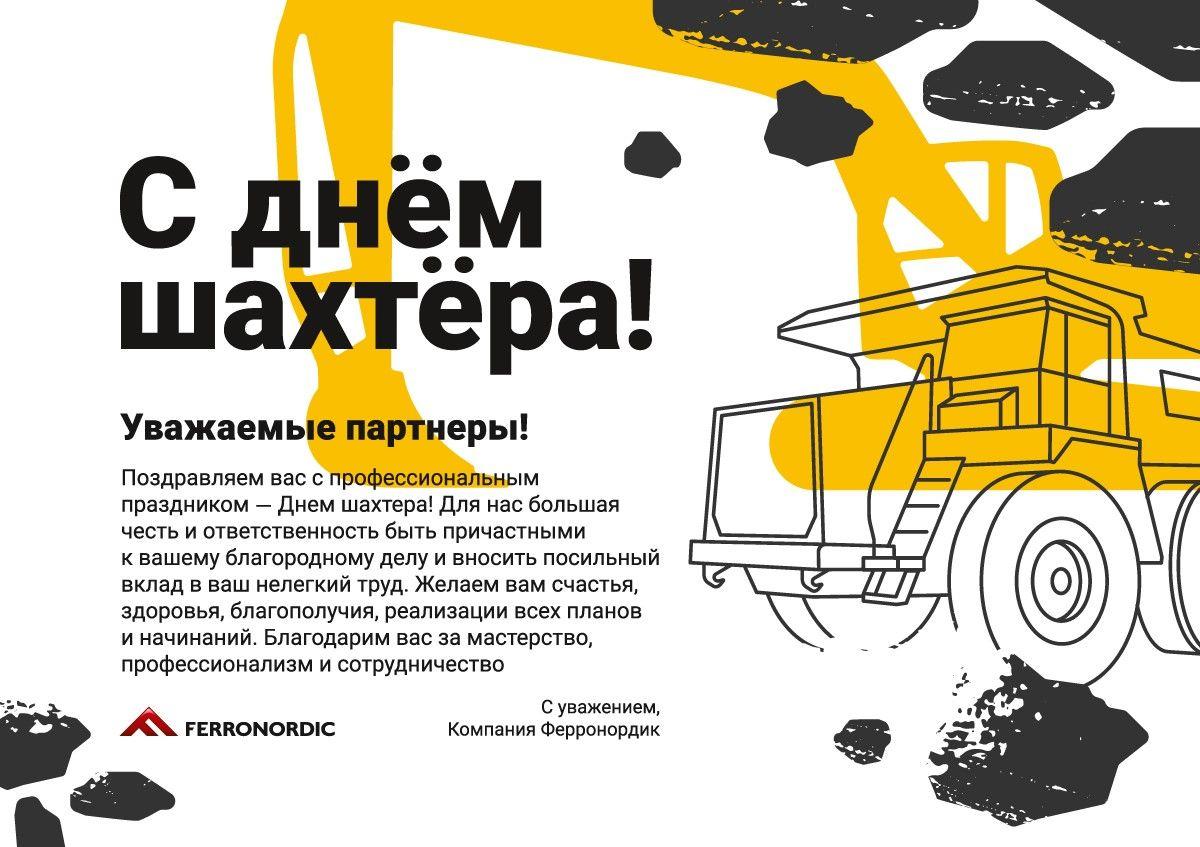 Официальное поздравление день шахтеров