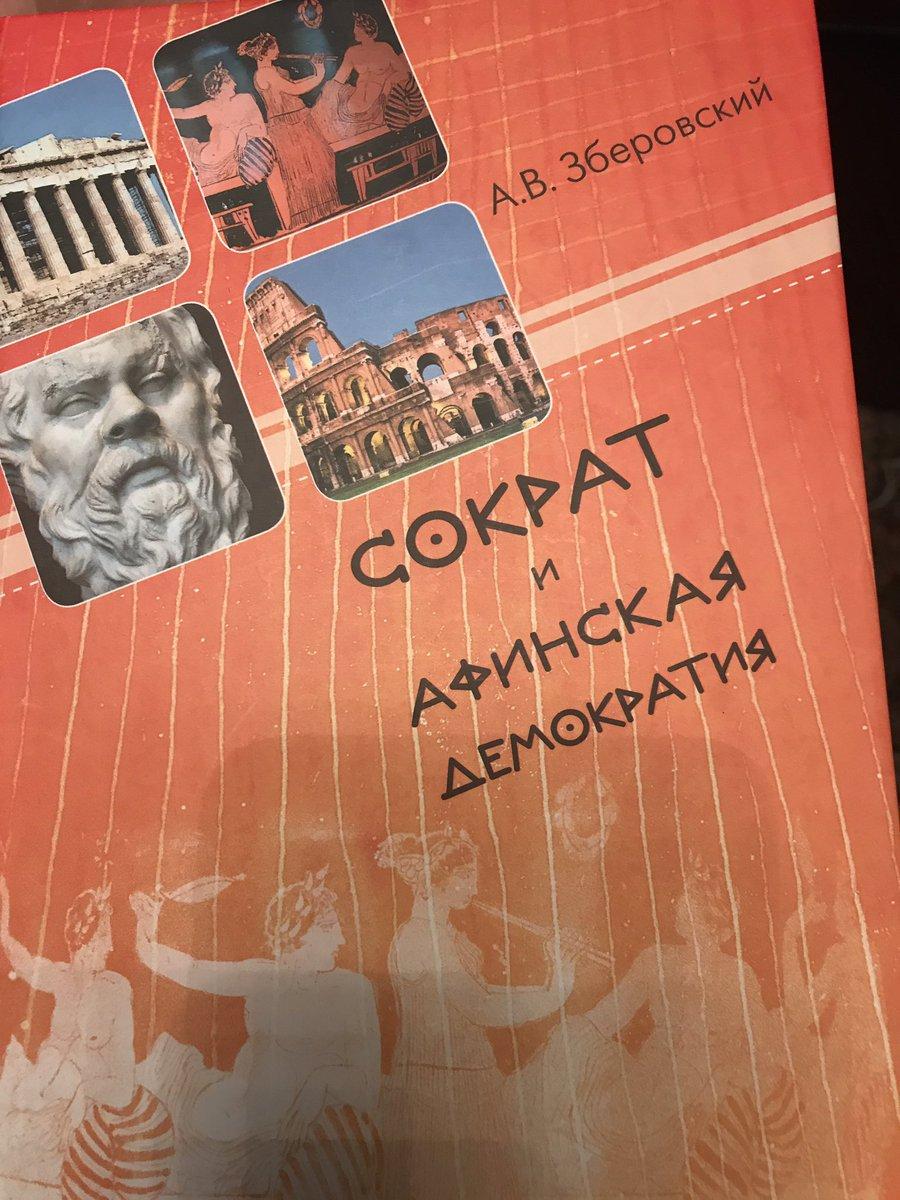 Афинская демократия при перикле презентация