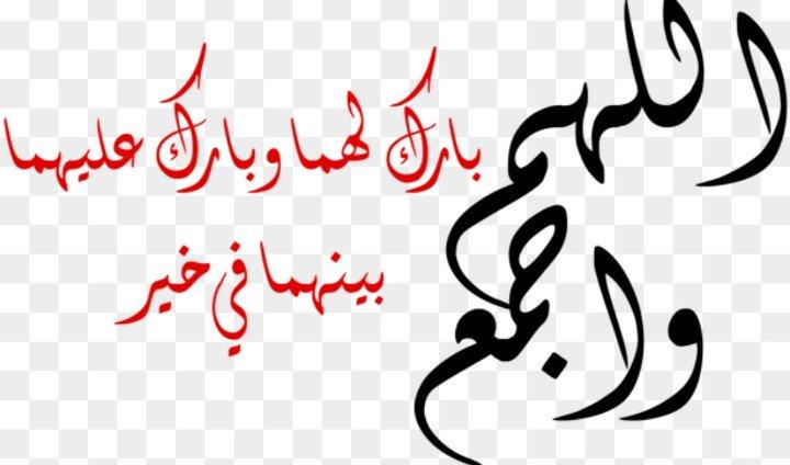 Abbas Alzain On Twitter اللهم بارك لهما وبارك عليهما واجمع بينهما في خير واغنهما وهب لهما الذرية الصالحة