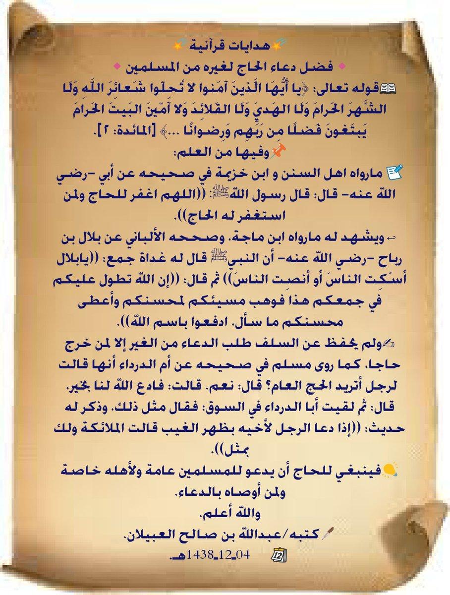 فوائد الشيخ العبيلان No Twitter هدايات قرآنية فضل دعاء الحاج لغيره من المسلمين