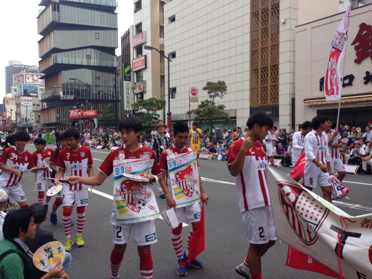 東京23フットボールクラブ hasht...