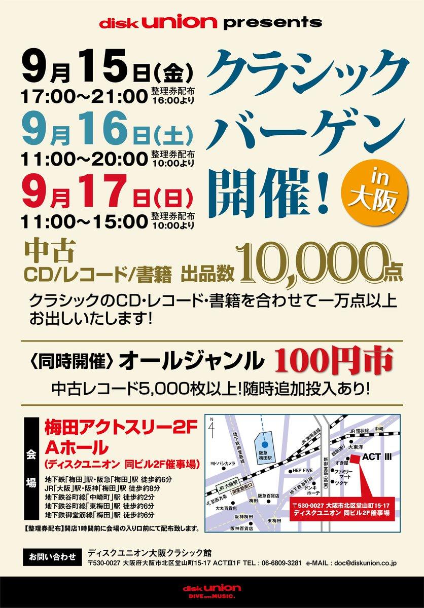 ディスクユニオン大阪クラシック館 (@osaka_classic) | Twitter