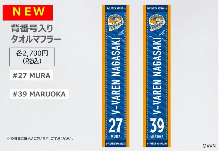 【8/27京都戦グッズ情報】  明日の京都戦では #27 MURA #39 MARUOKA 背番号入りタオルマフラーが発売される予定です!!  今節は、オフィシャルグッズ売り場の営業開始時間は16時30分です。 https://t.co/Kdz5Nj5wgk #村上佑介 #丸岡満