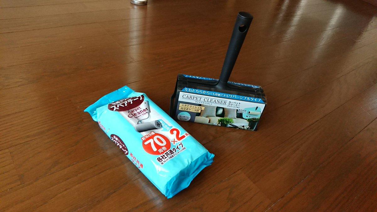 test ツイッターメディア - 掃除物品、揃えてみました! って、コロコロだけ(笑)  #Seria #カーペットクリーナー【リバーシブル】 #粘着クリーナースペアテープ https://t.co/u7KNdUiKOK