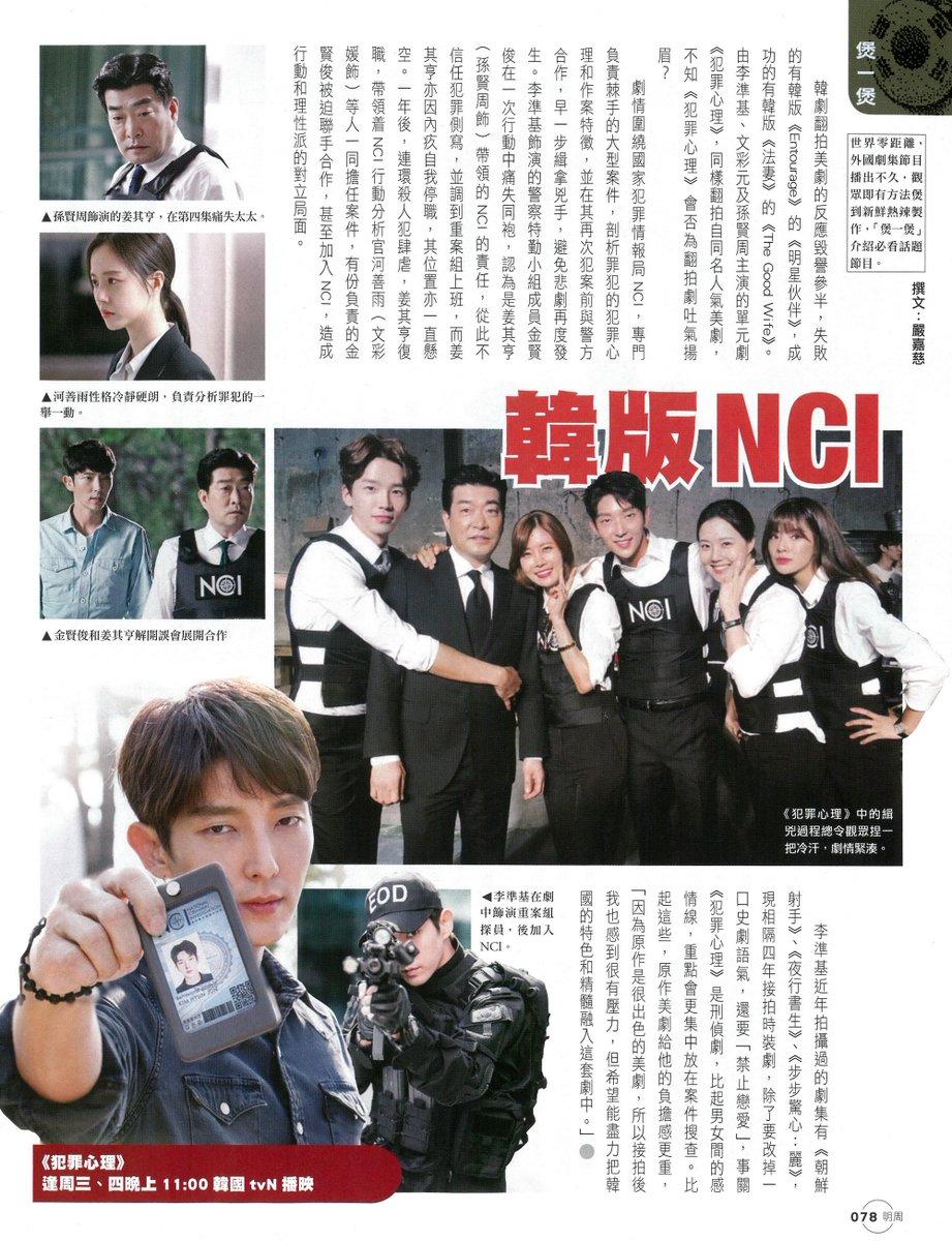 Lee Joon Gi - Hong Kong Ming Pao Revista Semanal [17.8.26] Presentando el drama #CriminalMindsKr & Hyun Joon a la audiencia local DIJIi9kUIAA8H-0