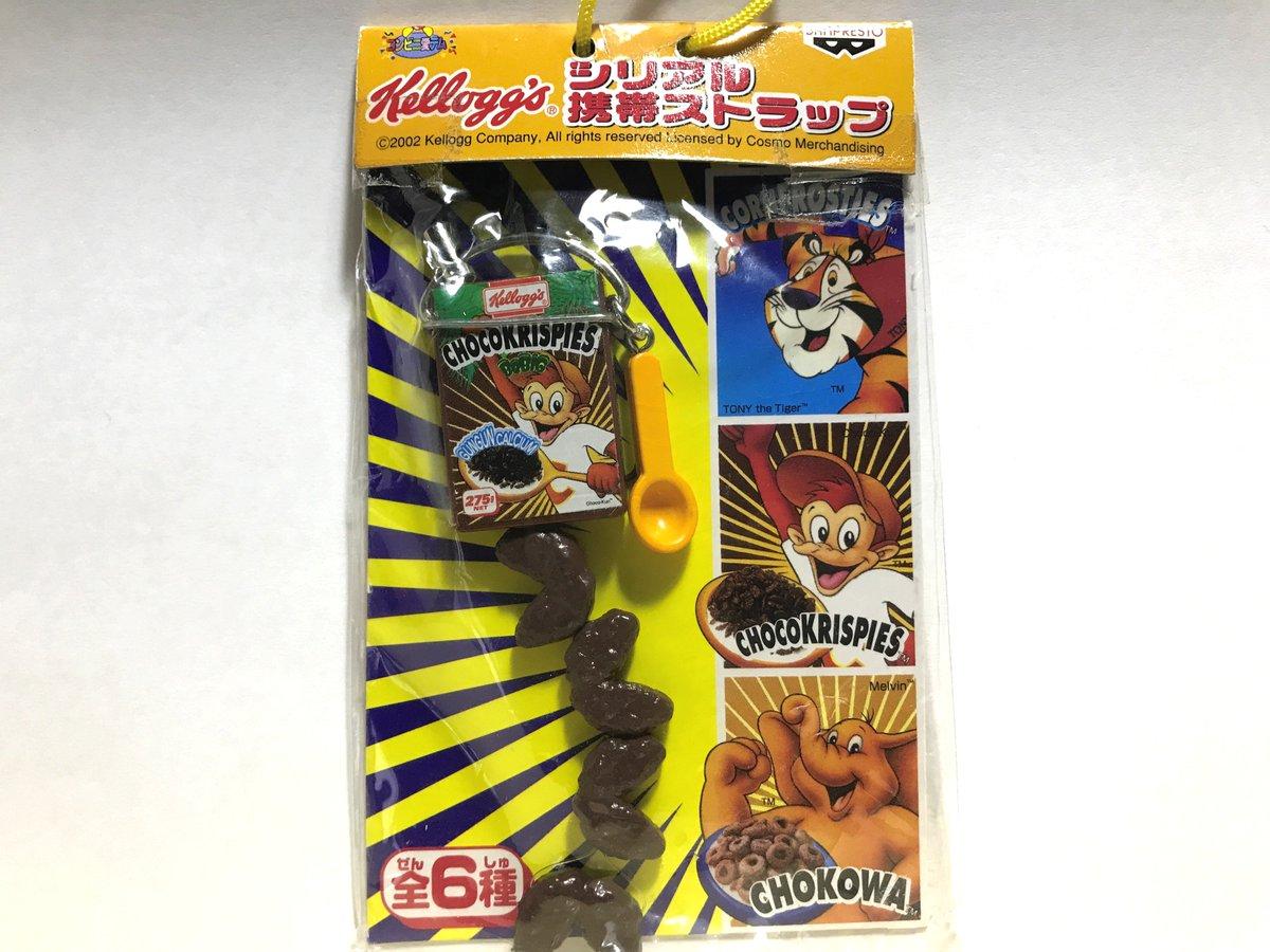 ケロッグ シリアル携帯ストラップ-チョコクリスピー